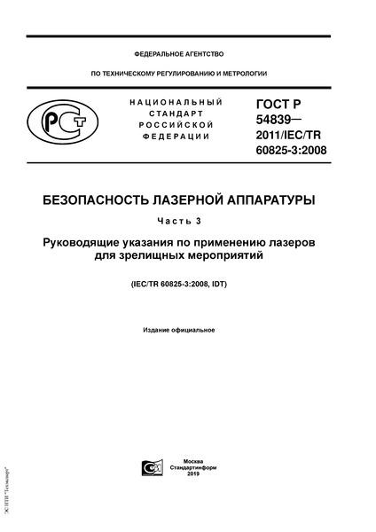 ГОСТ Р 54839-2011 Безопасность лазерной аппаратуры. Часть 3. Руководящие указания по применению лазеров для зрелищных мероприятий