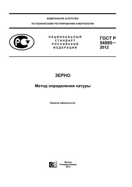 ГОСТ Р 54895-2012 Зерно. Метод определения натуры