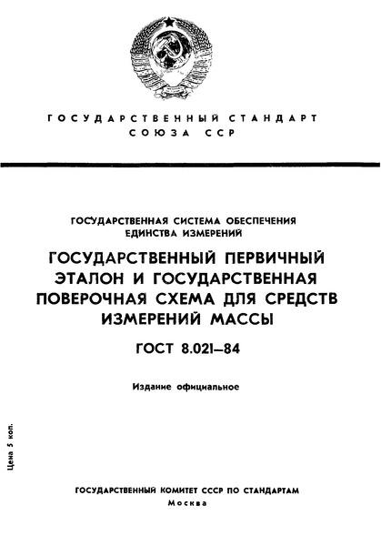 ГОСТ 8.021-84 Государственная