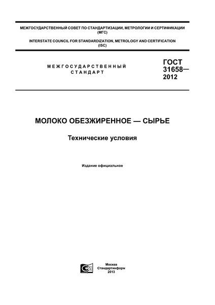 ГОСТ 31658-2012 Молоко обезжиренное-сырье. Технические условия