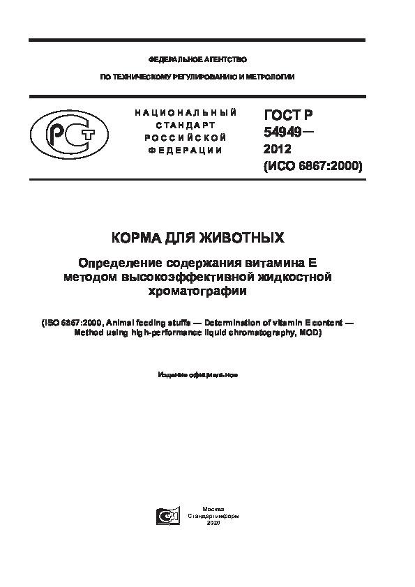 ГОСТ Р 54949-2012 Корма для животных. Определение содержания витамина Е методом высокоэффективной жидкостной хроматографии