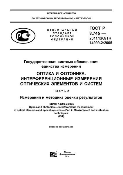 ГОСТ Р 8.745-2011 Государственная система обеспечения единства измерений. Оптика и фотоника. Интерференционные измерения оптических элементов и систем. Часть 2. Измерения и методика оценки результатов