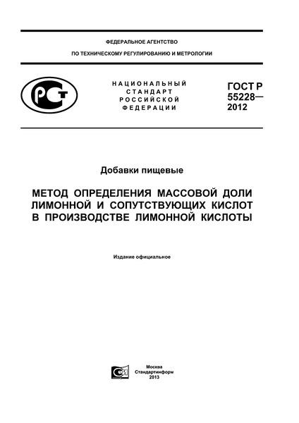 ГОСТ Р 55228-2012 Добавки пищевые. Метод определения массовой доли лимонной и сопутствующих кислот в производстве лимонной кислоты