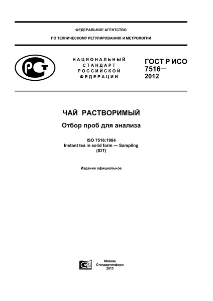 ГОСТ Р ИСО 7516-2012 Чай растворимый. Отбор проб для анализа