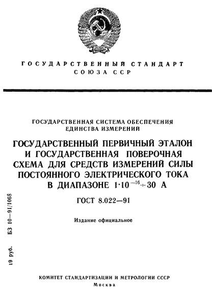 ГОСТ 8.022-91 Государственная