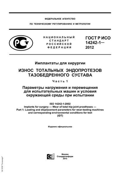 ГОСТ Р ИСО 14242-1-2012 Имплантаты для хирургии. Износ тотальных эндопротезов тазобедренного сустава. Часть 1. Параметры нагружения и перемещения для испытательных машин и условия окружающей среды при испытании