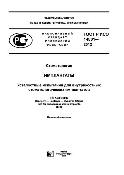 ГОСТ Р ИСО 14801-2012 Стоматология. Имплантаты. Усталостные испытания для внутрикостных стоматологических имплантатов