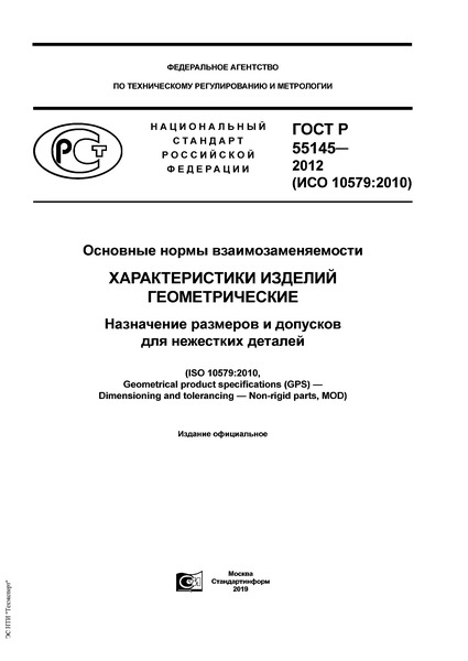 ГОСТ Р 55145-2012 Основные нормы взаимозаменяемости. Характеристики изделий геометрические. Назначение размеров и допусков для нежестких деталей