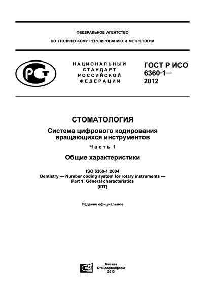 ГОСТ Р ИСО 6360-1-2012 Стоматология. Система цифрового кодирования вращающихся инструментов. Часть 1. Общие характеристики