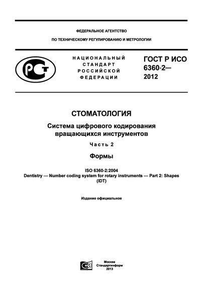 ГОСТ Р ИСО 6360-2-2012 Стоматология. Система цифрового кодирования вращающихся инструментов. Часть 2. Формы