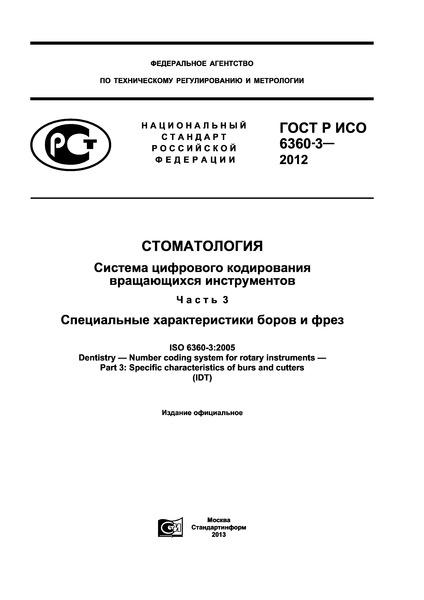 ГОСТ Р ИСО 6360-3-2012 Стоматология. Система цифрового кодирования вращающихся инструментов. Часть 3. Специальные характеристики боров и фрез