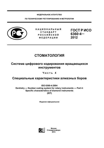 ГОСТ Р ИСО 6360-4-2012 Стоматология. Система цифрового кодирования вращающихся инструментов. Часть 4. Специальные характеристики алмазных боров