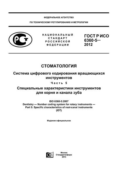 ГОСТ Р ИСО 6360-5-2012 Стоматология. Система цифрового кодирования вращающихся инструментов. Часть 5. Специальные характеристики инструментов для корня и канала зуба