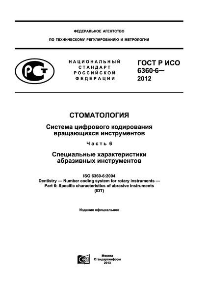 ГОСТ Р ИСО 6360-6-2012 Стоматология. Система цифрового кодирования вращающихся инструментов. Часть 6. Специальные характеристики абразивных инструментов