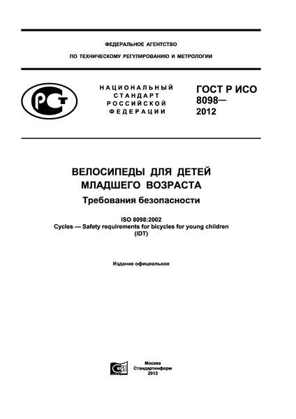 ГОСТ Р ИСО 8098-2012 Велосипеды для детей младшего возраста. Требования безопасности