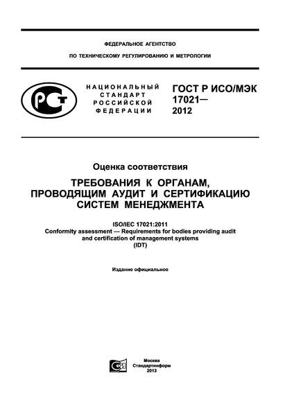 ГОСТ Р ИСО/МЭК 17021-2012 Оценка соответствия. Требования к органам, проводящим аудит и сертификацию систем менеджмента