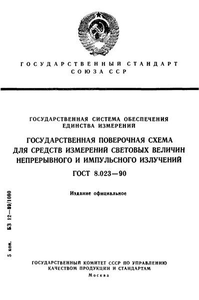 ГОСТ 8.023-90 Государственная система обеспечения единства измерений. Государственная поверочная схема для средств измерений световых величин непрерывного и импульсного излучений