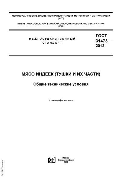 ГОСТ 31473-2012 Мясо индеек (тушки и их части). Общие технические условия