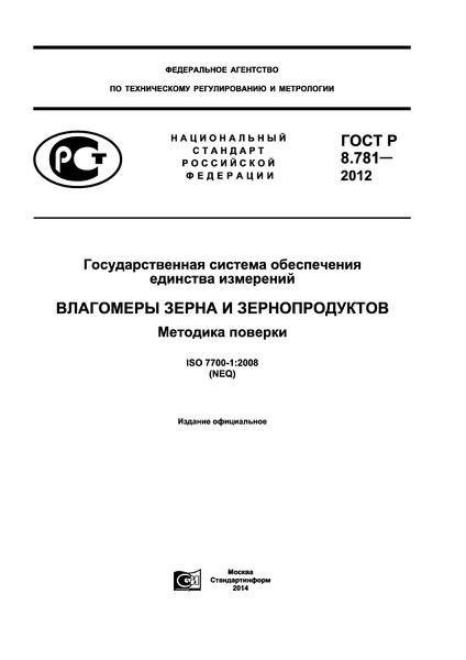 ГОСТ Р 8.781-2012 Государственная система обеспечения единства измерений. Влагомеры зерна и зернопродуктов. Методика поверки