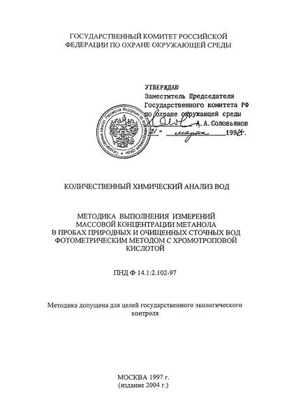 ПНД Ф 14.1:2.102-97 Количественный химический анализ вод. Методика выполнения измерений массовой концентрации метанола в пробах природных и очищенных сточных вод фотометрическим методом с хромотроповой кислотой
