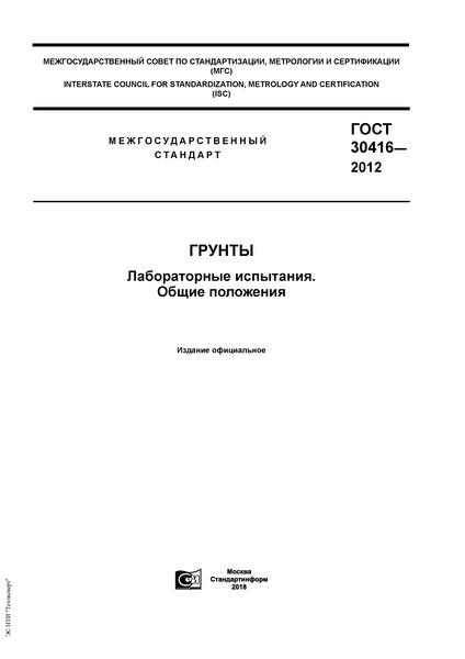 ГОСТ 30416-2012 Грунты. Лабораторные испытания. Общие положения