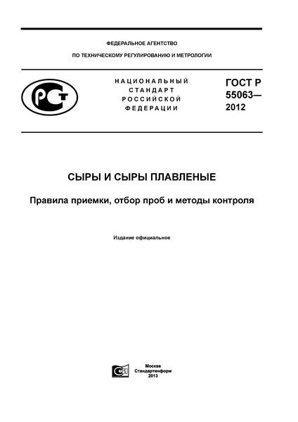 ГОСТ Р 55063-2012 Сыры и сыры плавленые. Правила приемки, отбор проб и методы контроля