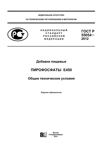 ГОСТ Р 55054-2012 Добавки пищевые. Пирофосфаты Е450. Общие технические условия