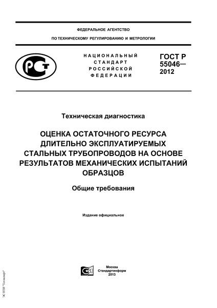 ГОСТ Р 55046-2012 Техническая диагностика. Оценка остаточного ресурса длительно эксплуатируемых стальных трубопроводов на основе результатов механических испытаний образцов. Общие требования