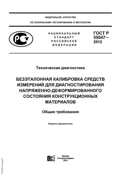 ГОСТ Р 55047-2012 Техническая диагностика. Безэталонная калибровка средств измерений для диагностирования напряженно-деформированного состояния конструкционных материалов. Общие требования