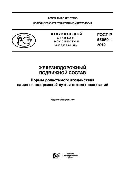 ГОСТ Р 55050-2012 Железнодорожный подвижной состав. Нормы допустимого воздействия на железнодорожный путь и методы испытаний