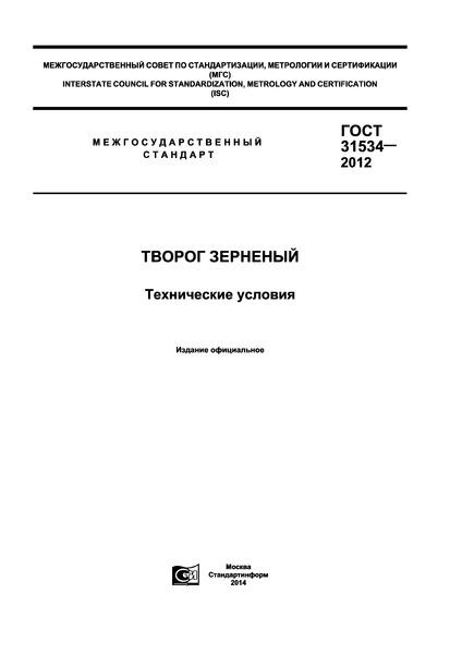 ГОСТ 31534-2012 Творог зерненый. Технические условия