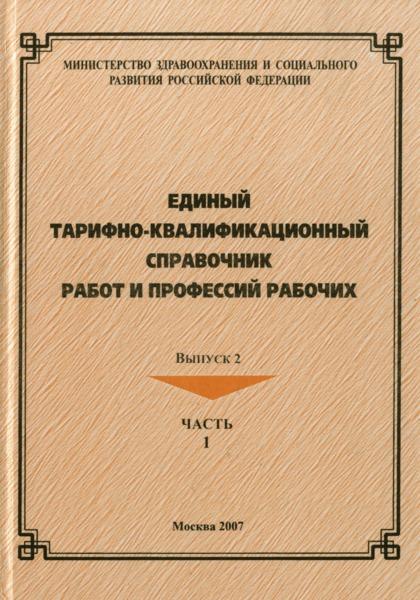 ЕТКС Часть 1 Единый тарифно-квалификационный справочник работ и профессий. Разделы: