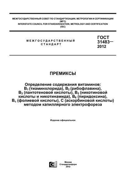 ГОСТ 31483-2012 Премиксы. Определение содержания витаминов: В1 (тиаминхлорида), В2 (рибофлавина), В3 (пантотеновой кислоты), В5 (никотиновой кислоты и никотинамида), B6 (пиридоксина), Вс (фолиевой кислоты), С (аскорбиновой кислоты) методом капиллярного электрофореза