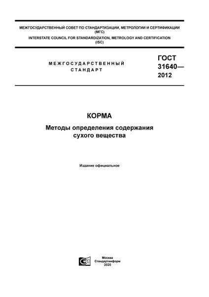 ГОСТ 31640-2012 Корма. Методы определения содержания сухого вещества