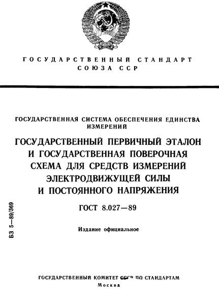 ГОСТ 8.027-89 Государственная