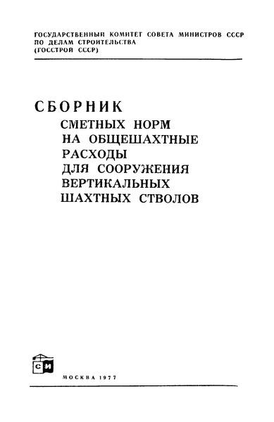 Сборник сметных норм на общешахтные расходы для сооружения вертикальных шахтных стволов