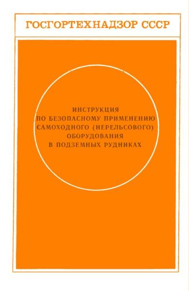 Инструкция по безопасному применению самоходного (нерельсового) оборудования в подземных рудниках