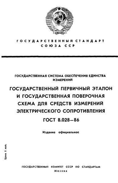 ГОСТ 8.028-86 Государственная