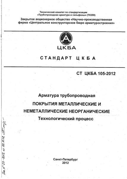 СТ ЦКБА 105-2012 Арматура трубопроводная. Покрытия металлические и неметаллические неорганические. Технологический процесс