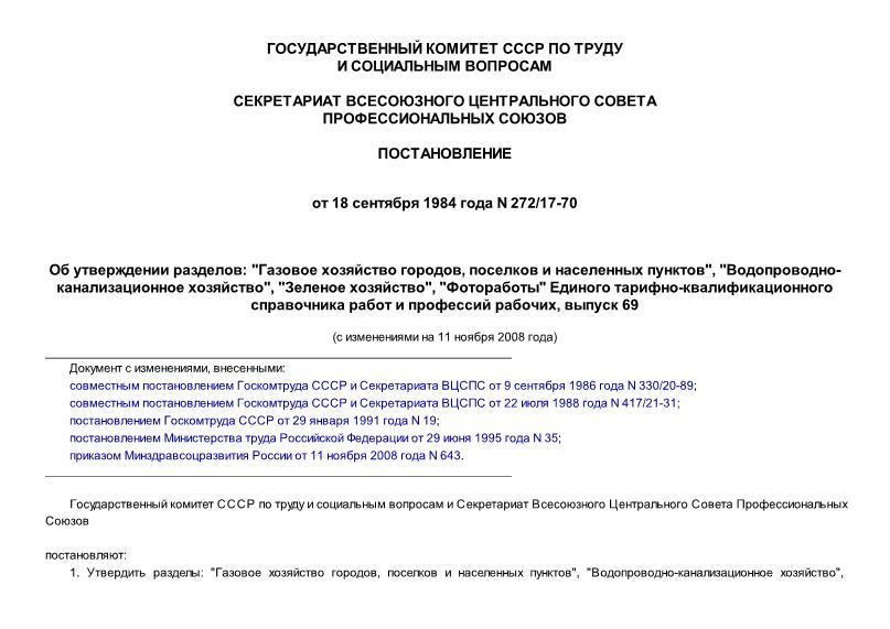 ЕТКС Выпуск 69 Об утверждении разделов: