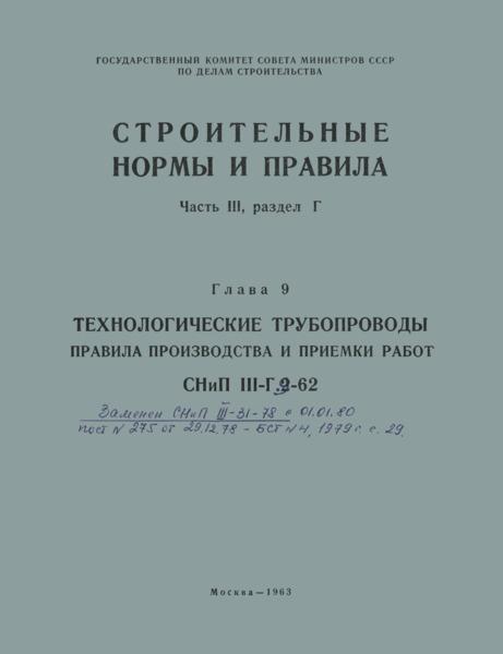 СНиП III-Г.9-62 Технологические трубопроводы. Правила производства и приемки работ