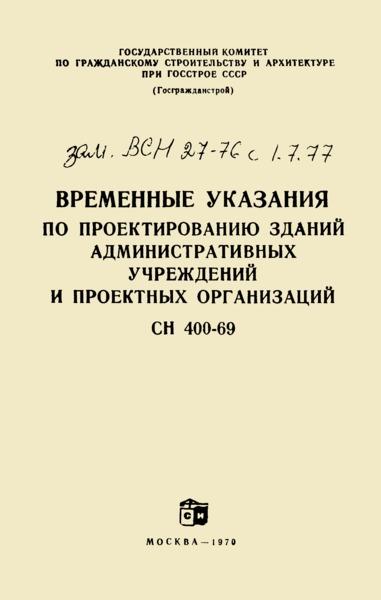 СН 400-69 Временные указания по проектированию зданий административных учреждений и проектных организаций