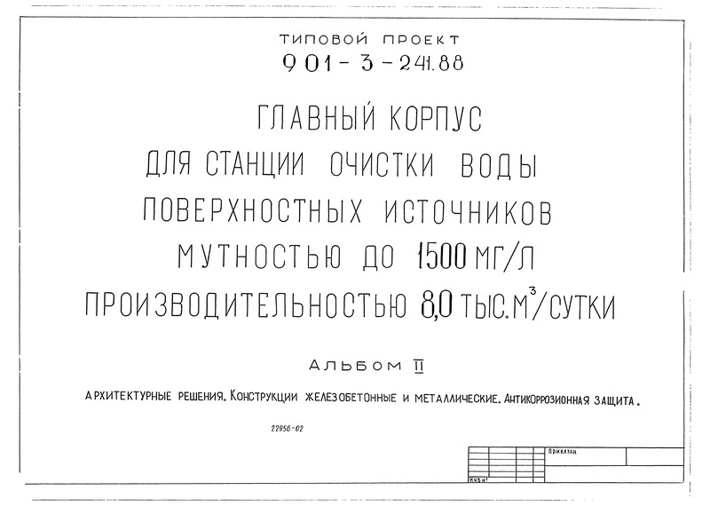 Типовой проект 901-3-241.88 Альбом II. Архитектурные решения. Конструкции железобетонные и металлические. Антикоррозионная защита
