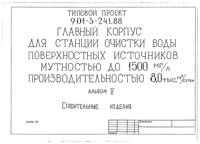 Типовой проект 901-3-241.88 Альбом V. Строительные изделия