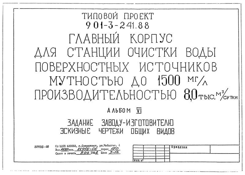 Типовой проект 901-3-241.88 Альбом VI. Задание заводу-изготовителю. Эскизные чертежи общих видов