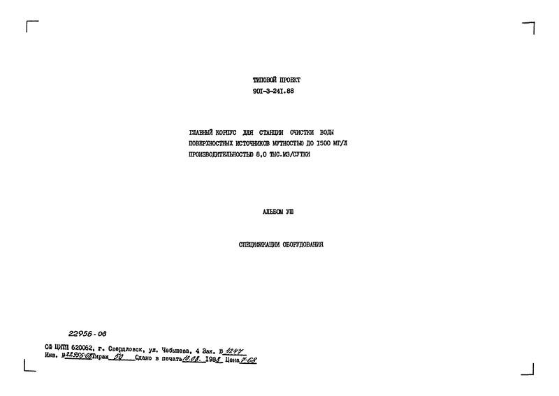 Типовой проект 901-3-241.88 Альбом VIII. Спецификации оборудования