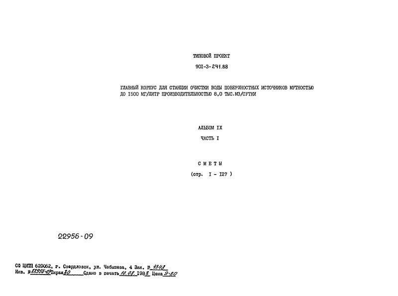 Типовой проект 901-3-241.88 Альбом IX. Часть I. Сметы