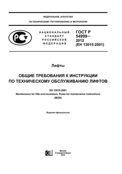 ГОСТ Р 54999-2012 Лифты. Общие требования к инструкции по техническому обслуживанию лифтов
