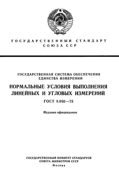 ГОСТ 8.050-73 Государственная система обеспечения единства измерений. Нормальные условия выполнения линейных и угловых измерений