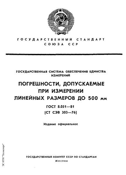 ГОСТ 8.051-81 Государственная система обеспечения единства измерений. Погрешности, допускаемые при измерении линейных размеров до 500 мм
